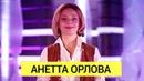 28 августа Анетта Орлова в Новосибирске