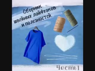 Лучшие женские лайф-хаки с одеждой (1)