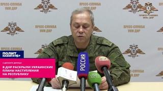 В ДНР раскрыли украинские планы наступления на Республику