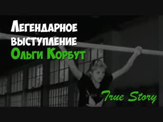 Легендарное выступление гимнастки Ольги Корбут