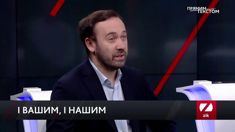 Екс-депутат Держдуми Росії Ілля Пономарьов заговорив українською в ефірі ZIKу