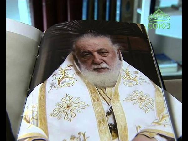 Книга Раб Божий Жизненный подвиг Илии II католикоса патриарха всея Грузии