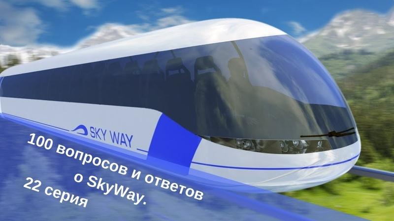 100 вопросов и ответов о SkyWay 22 серия