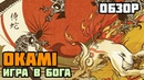 Обзор Okami Игра в бога