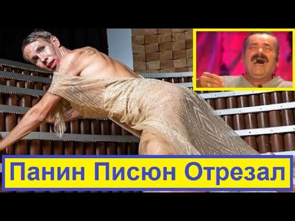 АЛЕКСЕЙ ПАНИН СМЕНИЛ ПОЛ