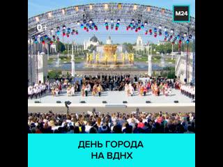 Церемония открытия Дня города на ВДНХ  Москва 24