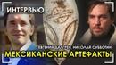 Николай Субботин Евгений Дальгрен Мексиканские артефакты Эль Торо