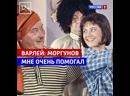 Наталия Варлей о Евгении Моргунове — «Судьба человека» — Россия 1