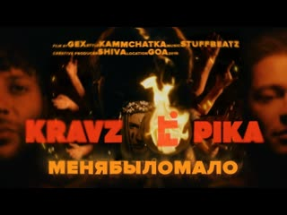 Кравц & ПИКА - Меня Было Мало .и I клип #vqmusic