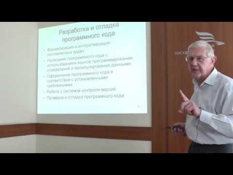 Лукин В. Н. Проблема подготовки качественных программистов