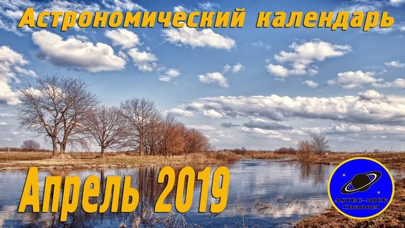 Астрономический Видеокалендарь на Апрель 2019 года
