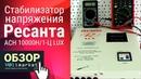 Релейный стабилизатор напряжения Ресанта АСН 10000Н/1-Ц LUX