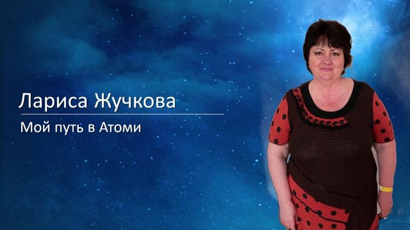 Лариса Жучкова