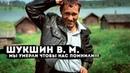 Василий Шукшин Связь с Душой через Гипноз Почему Умер Заслуженный Деятель Искусств