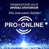 Pro-online продюсерский и тренинговый центр