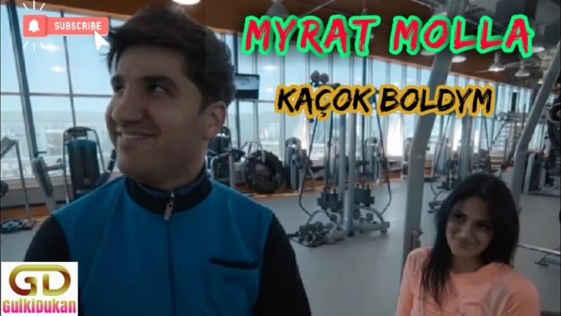Myrat Molla - Kachok boldym 2019
