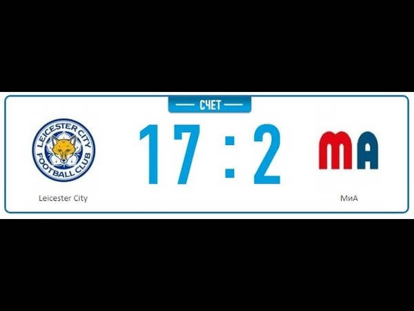 Матч РФЛ Самара Leicester City 17 - 2 МиА