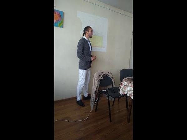 Дмитрий Лапшинов 10 10 18 Бургас Енергия и вибрация