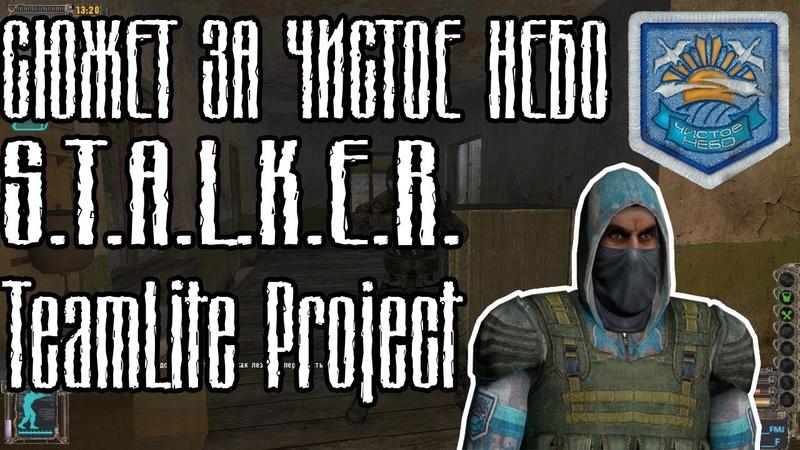 СЮЖЕТ ЗА ЧИСТОЕ НЕБО   S.T.A.L.K.E.R. TeamLite Project (сборка lite)