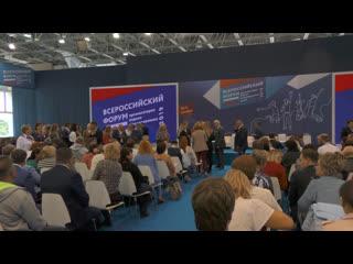 Пленарное заседание. Всероссийское совещание по подведению итогов летней оздоровительной кампании 2019 года