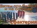Битва при Пилосе и на острове Сфактерия - Assassins Creed Odyssey Интерактивный Тур