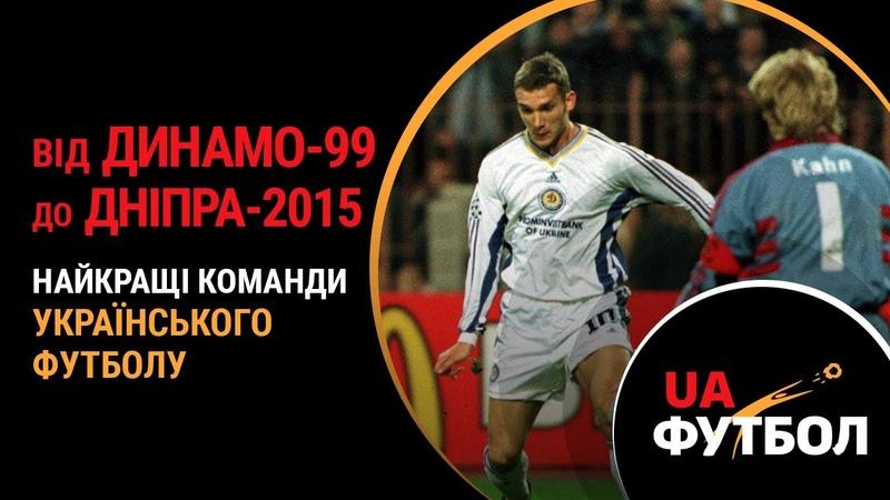 Від ДИНАМО-99 до ДНІПРА-2015. Найкращі команди українського футболу