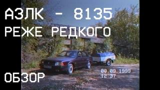 Москвич 8135 - Реже Редкого. Обзор уникального прицепа