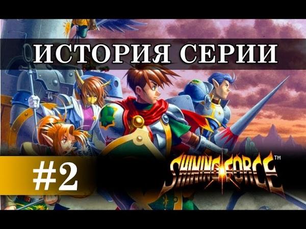 История серии Shining Force [2 часть]