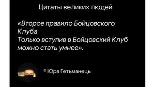 Юра Гетьманець Бойцовский Клуб Девять Правил