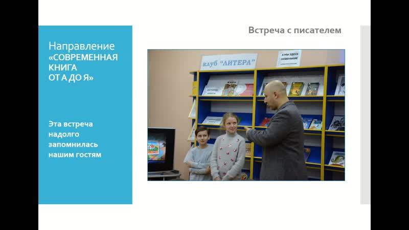 Книжный клуб ЛИТЕРА октябрь декабрь 2019