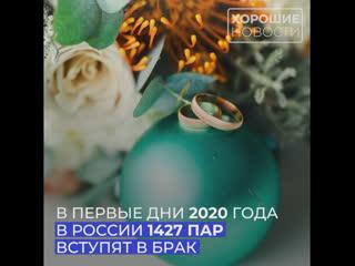 В первые дни января в России вступили в брак сразу 1 427 пар