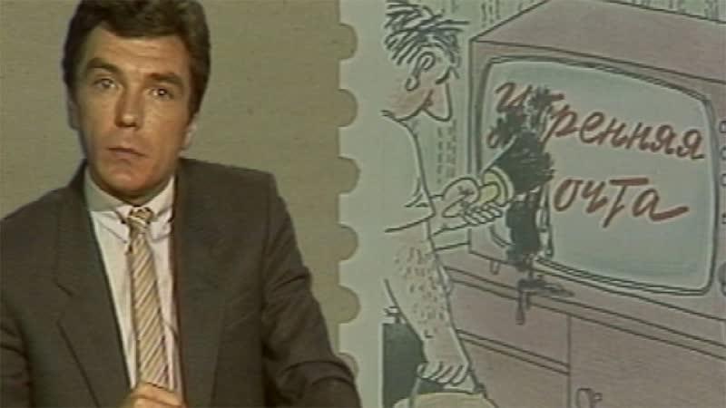 Утренняя почта Путаница 1985 СССР телепередача