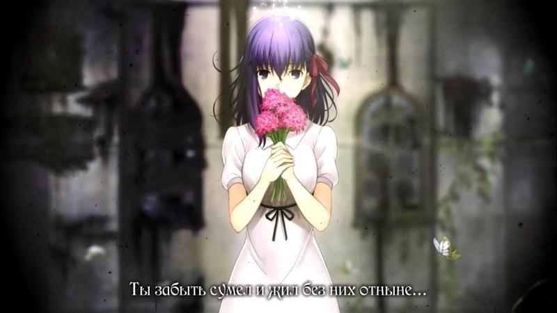 【Kaido Ren】- Hana no Uta (RUS cover) Fate/stay night: Heaven's Feel - 花の唄 НА РУССКОМ