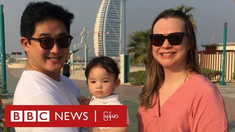 ကိုရိုနာဗိုင်းရပ်စ်ကြောင့် ယူအေအီးက ရွှေ့ပြောင်းလုပ်သားတွေ ပြည်တော်ပြန်ရတော့မယ် BBC News မြန်မာ