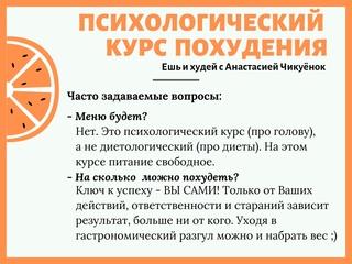 Психологический Курс Похудение.