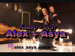 """Вокальный кавер - дуэт """"Alex + Asya"""" ПРОМО PROMO 2018 -2019 (cover версии популярных песен)"""