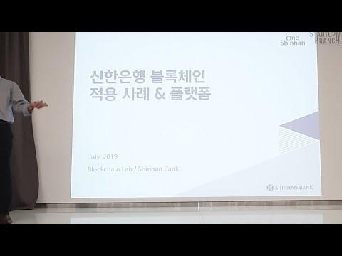기업블록체인 신한은행 블록체인 윤하리
