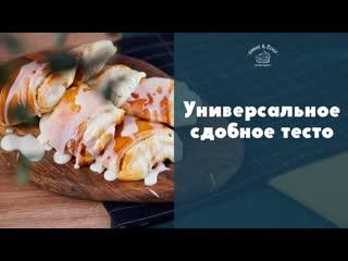 Идеальное дрожжевое тесто + 3 варианта начинки sweet & flour