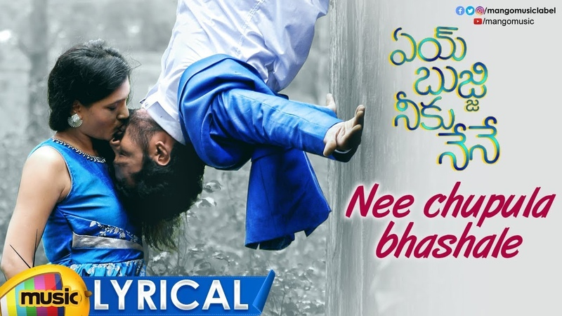 Latest Telugu Songs 2019 | Nee Chupula Full Song Lyrical | Aye Bujji Neeku Nene Movie | Mango Music