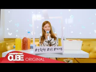 (g)i-dle miyeon - little but certain happiness #3 @ show