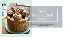 Бисквитный торт Воздушный замок
