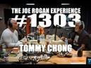 Joe Rogan Experience 1303 Tommy Chong