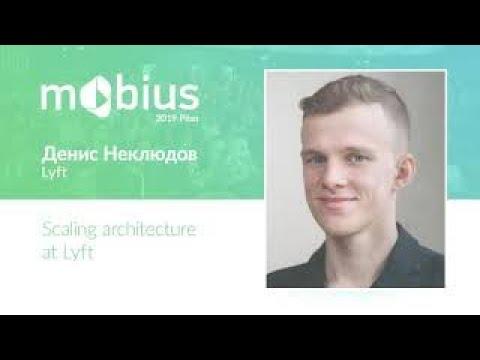 Денис Неклюдов — Scaling architecture at Lyft