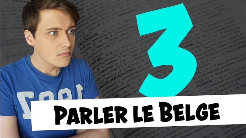 PARLER LE BELGE - NIV. 3