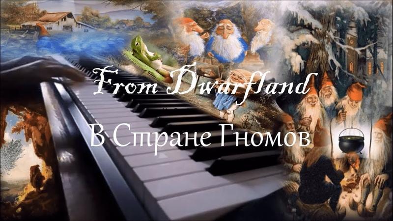 Alec Rowley - From Dwarfland В Стране Гномов - Алек Роули