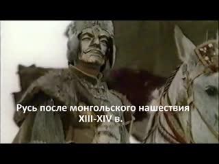 Butkorn. Bushwacker. Русь после монгольского нашествия(XIII-XIV вв.). Полная запись стрима