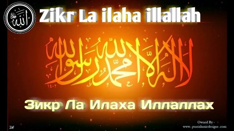 ☝Zikr La Ilaha Illallah 🕋 Зикр Ла Илаха Иллаллах