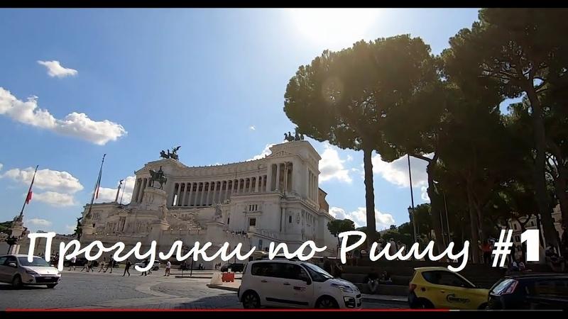 Прогулки по Риму 1