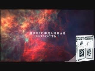 Ключи к Евангелиям. Книга вторая. Реинкарнация и Сон Времени | Дон Дружинин