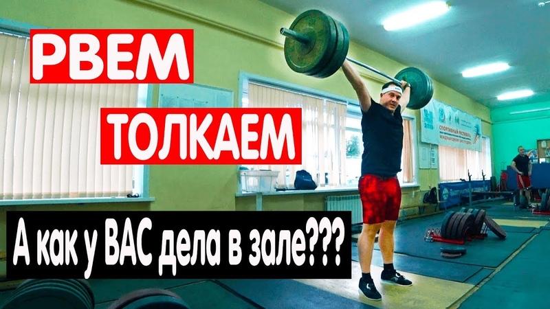 Будни штангистов: Дима подначивает, у Маши снова слезы и сопли!!